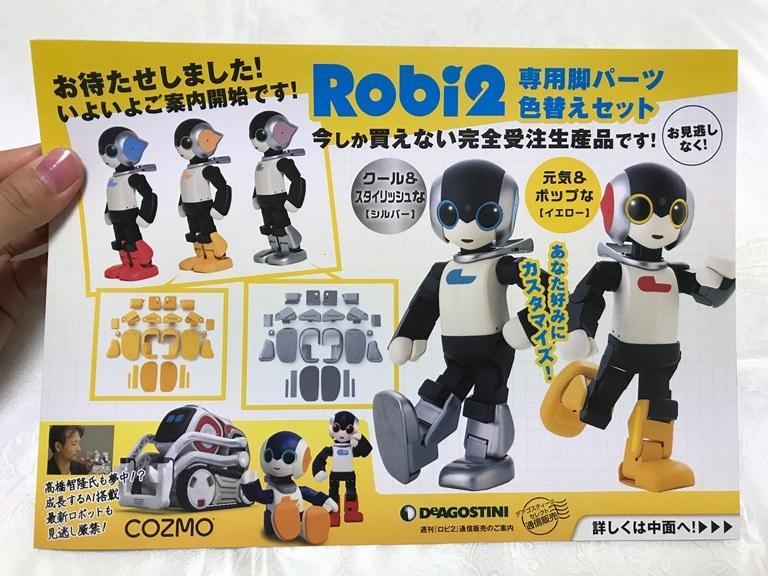 ロビ2 15号-3