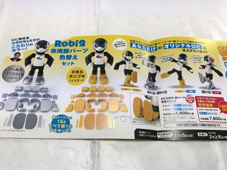 ロビ2 15号-4