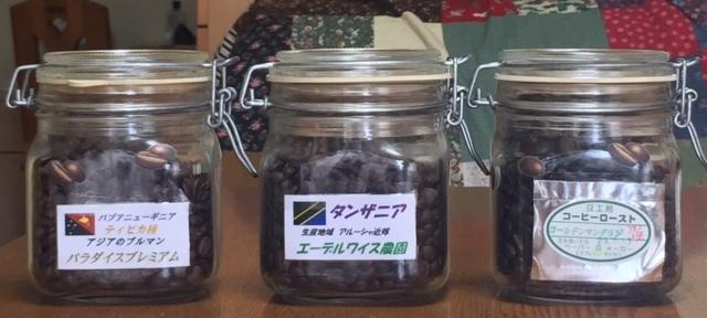 平成29年07月13日今週のコーヒー豆