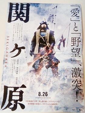 sekigahara20170905.jpg