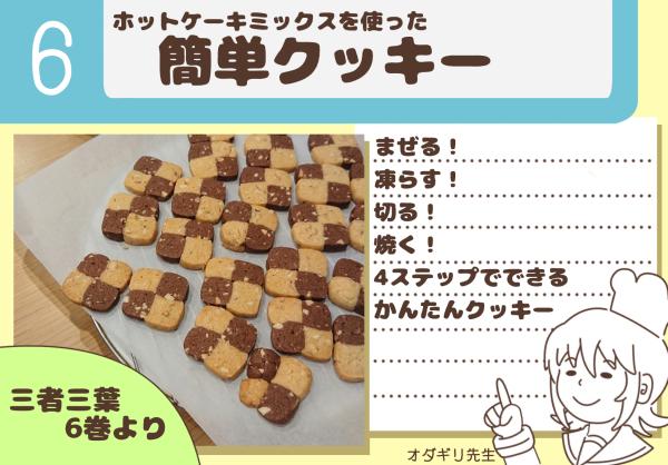 お料理ナビ風2