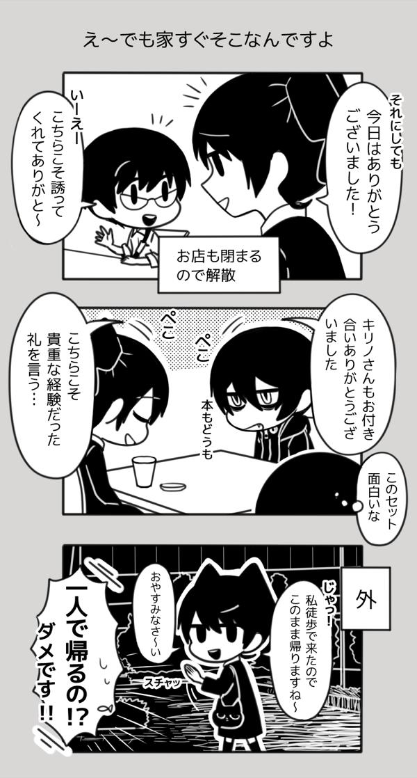 taimen5 3