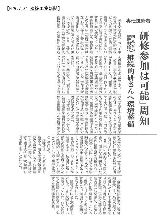 170724 専任技術者「研修参加は可能」周知 建設工業新聞