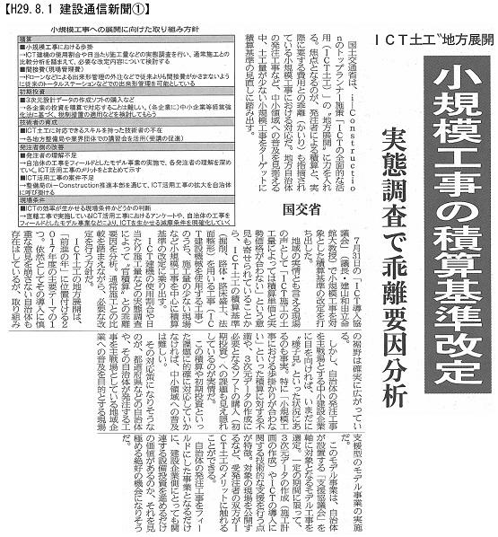 170801 ICT導入協議会(第5回):建設通信①
