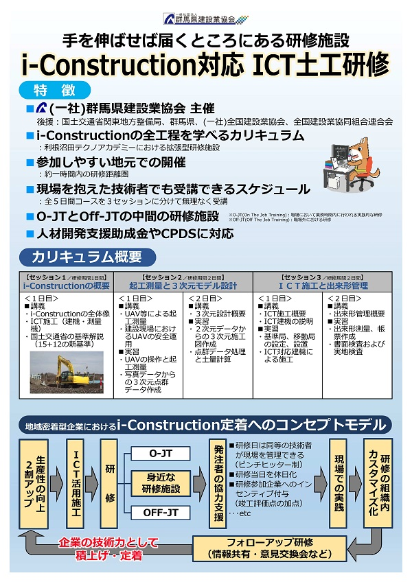 ICT土工コンセプトシート