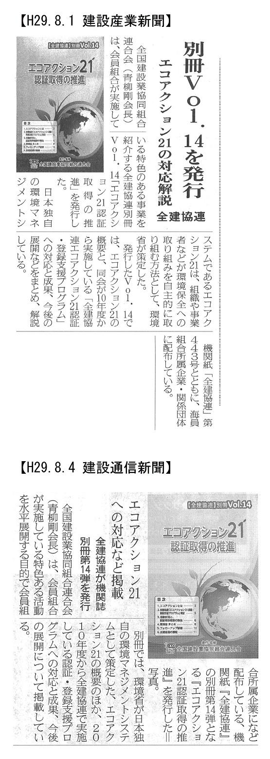 170807 全建協連別冊 専門紙掲載記事(産業・通信)