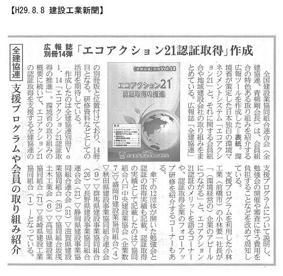 170808 全建協連別冊 専門紙掲載記事2(工業)