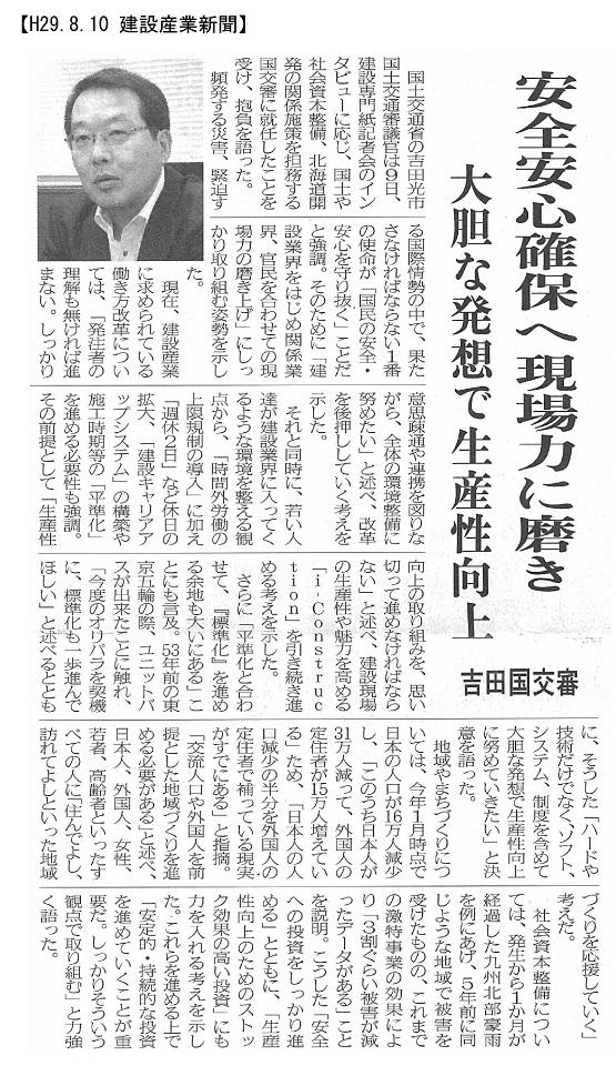 170810 吉田国土交通審議官就任会見:建設産業