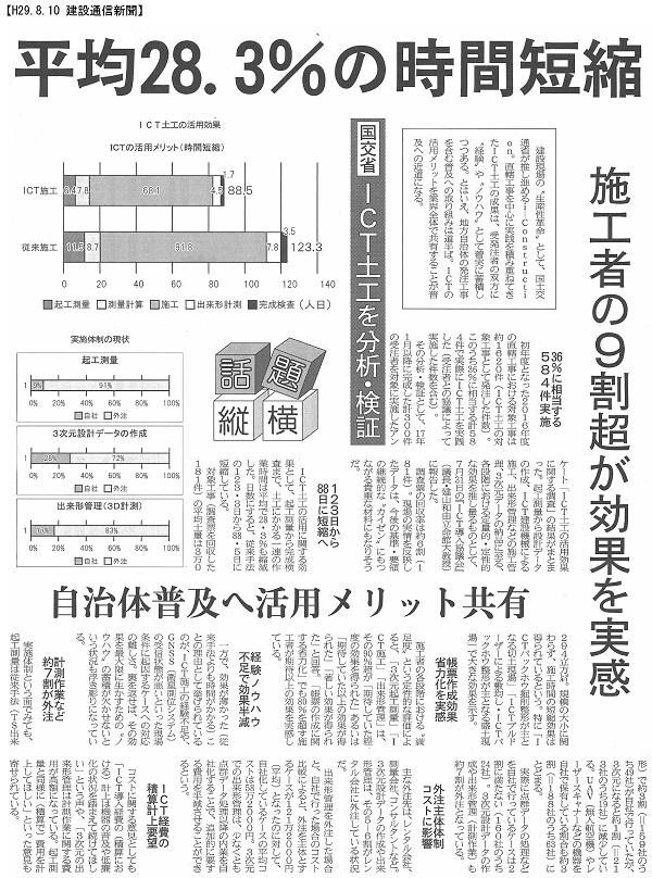 170810 ICT土工を分析・検証:建設通信