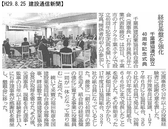 170825 千葉県建設業協同組合連合会40周年記念式典開催:建設通信