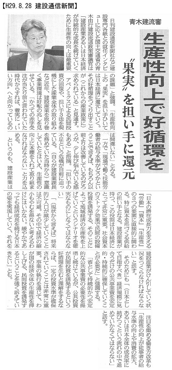 170828 青木建設流通政策審議官建設専門紙記者会就任会見:建設通信