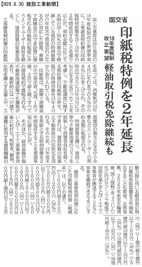 170831 国交省 18年度税制改正要望(工業)①