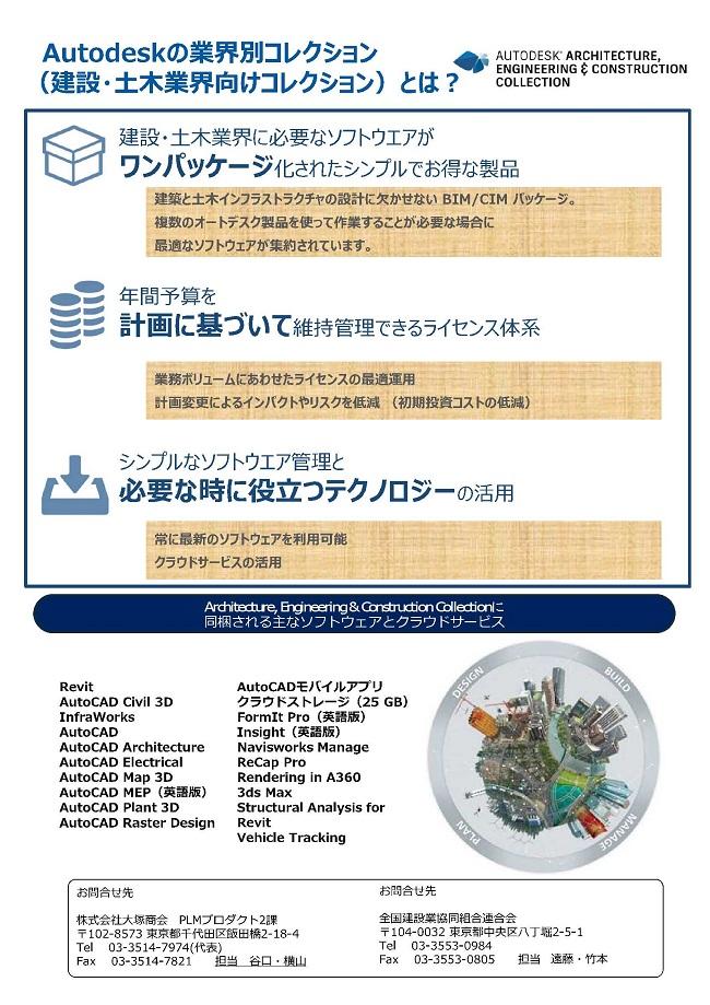 添付資料②「建設・土木業界向けコレクション」移行用(使用中の方用)-2