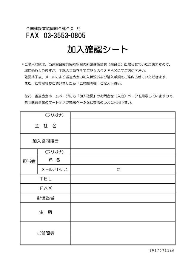 添付資料④加入確認シート