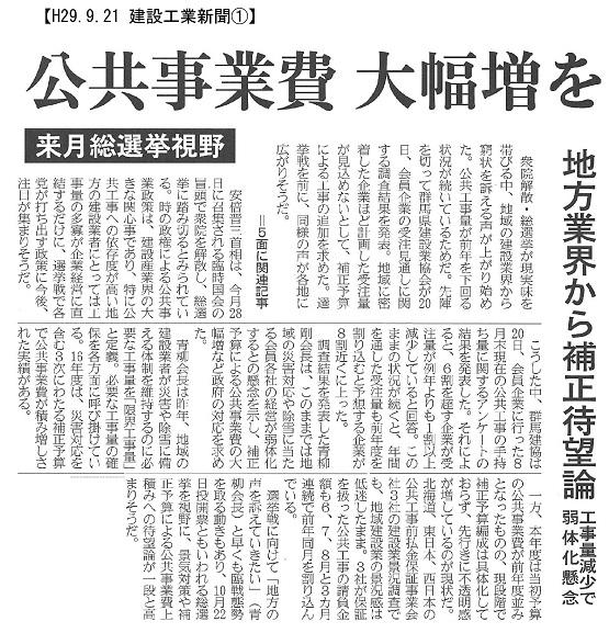 170921 群馬建協 受注工事会員アンケート①:建設工業