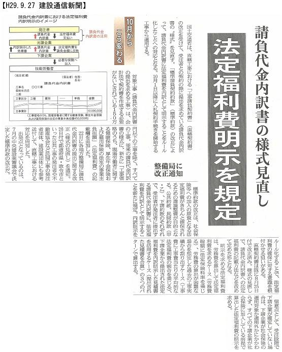 170927 請負代金内訳書への法定福利費明示へ・国土交通省:建設通信