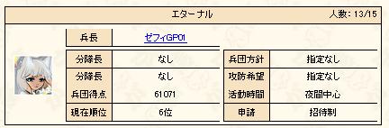 170722兵団戦