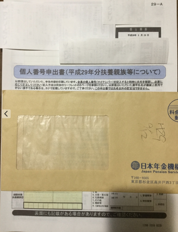 B127-1申告書2017-09-14