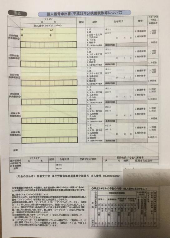 B127-2申告書2017-09-14