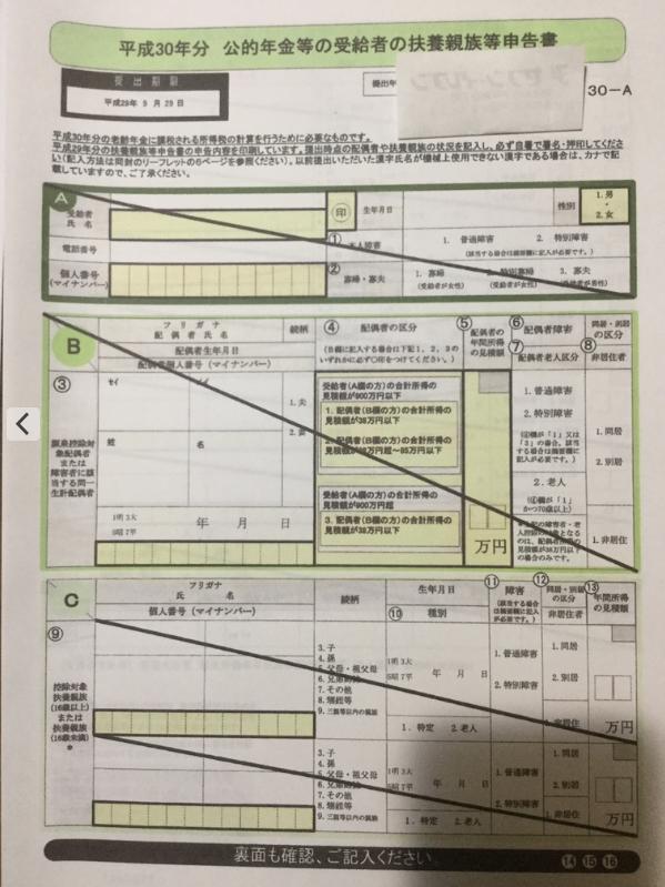 B127-3申告書2017-09-14