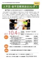 10/4神戸商工会議所無料セミナー パンフレット(表)