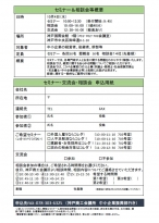 10/4神戸商工会議所無料セミナー パンフレット(裏)