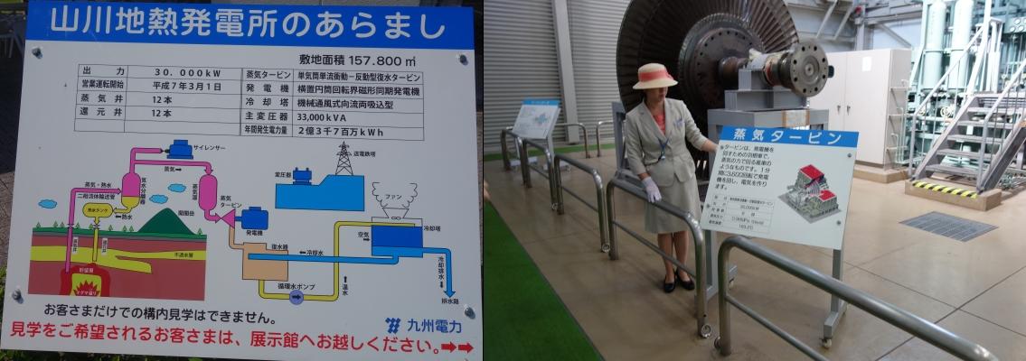 山川地熱発電所