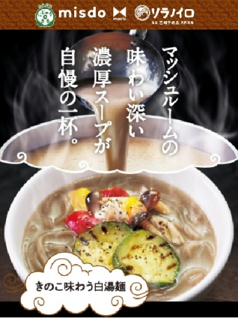 master Donut きのこ味わう白湯麺
