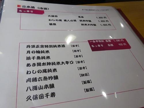 57日本酒