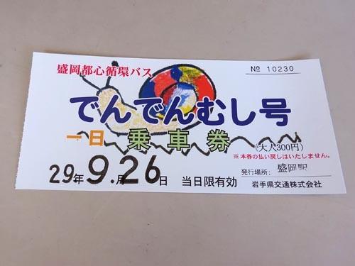 02一日乗車券