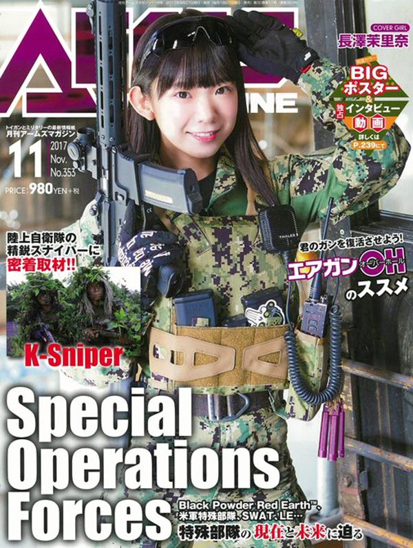 アームズマガジン2017年11月号