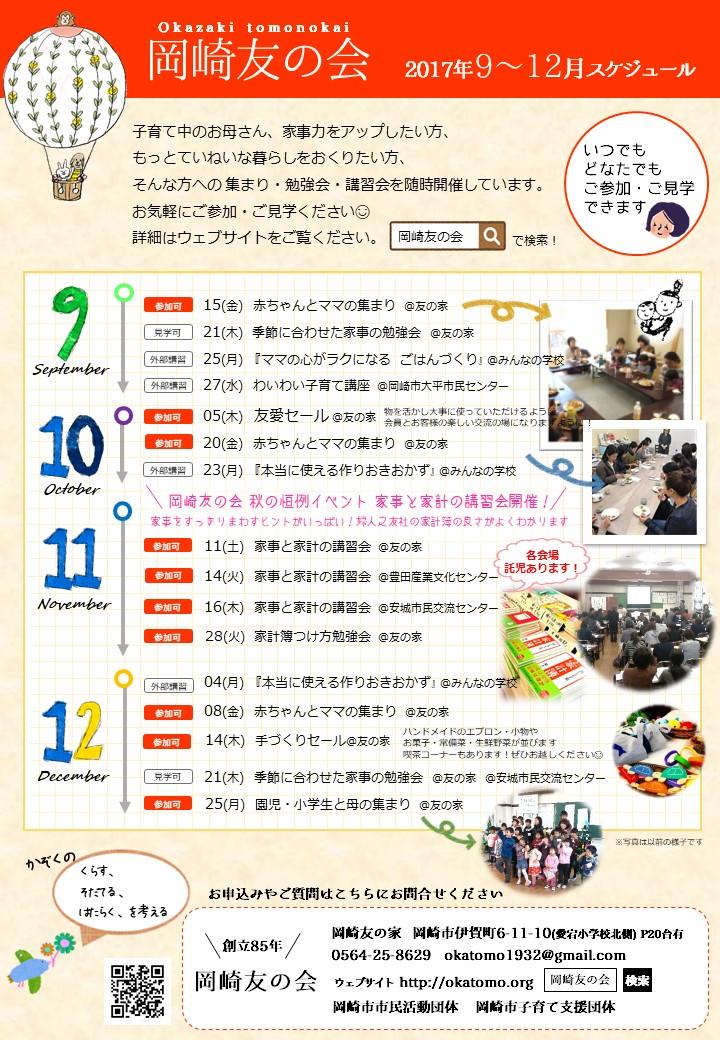 友の会スケジュール09-12月20170919