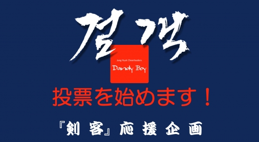 DandyBoy チャン・ヒョク