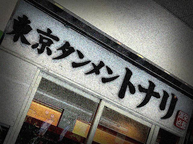 tanmen_tonari_shingeki_LV3_01.jpg