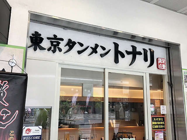 tanmen_tonari_shingeki_LV3_03.jpg