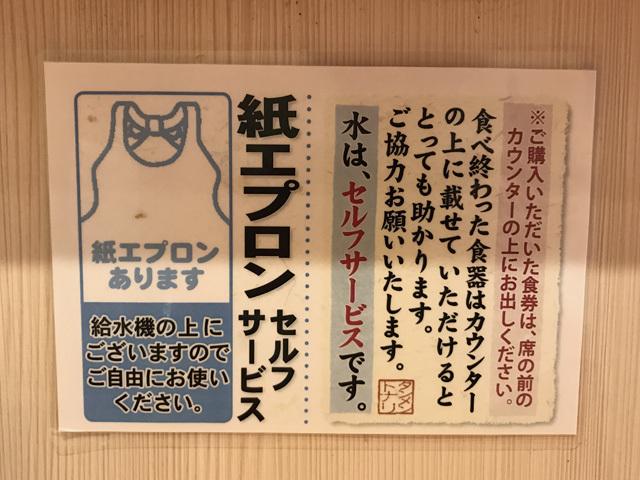 tanmen_tonari_shingeki_LV3_08.jpg