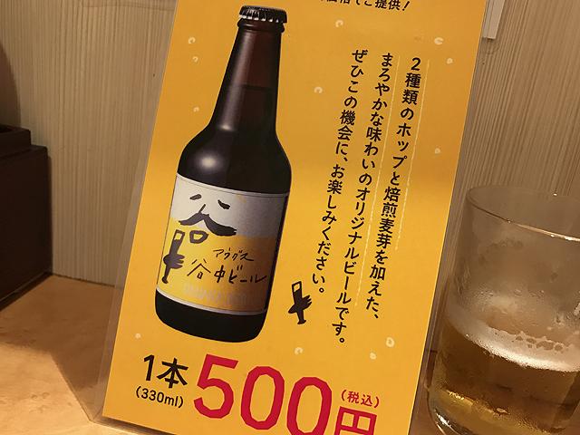 tanmen_tonari_shingeki_LV3_09.jpg