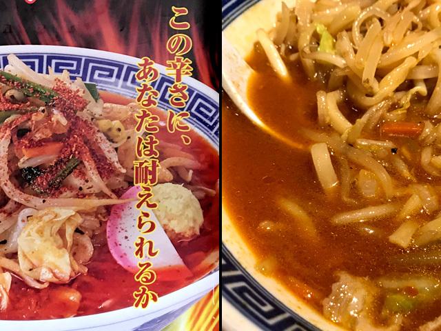 tanmen_tonari_shingeki_LV3_29.jpg
