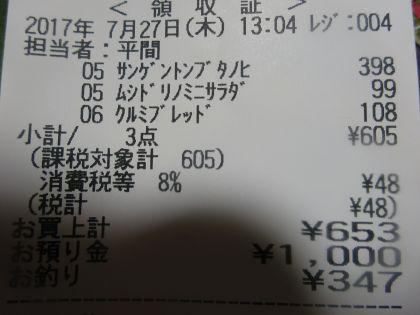 mini_DSC02369_2017072719171566a.jpg