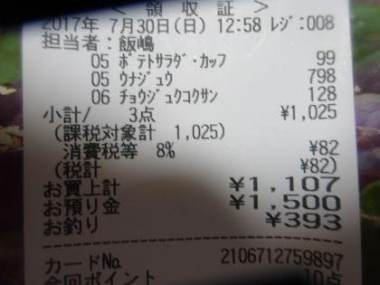 mini_DSC02422_20170730190612c3c.jpg