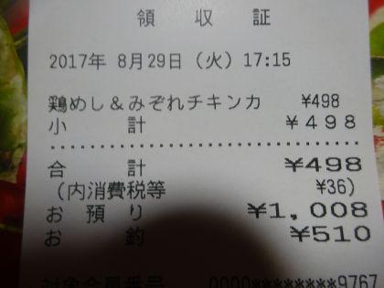 mini_DSC02995_201708291913375ec.jpg