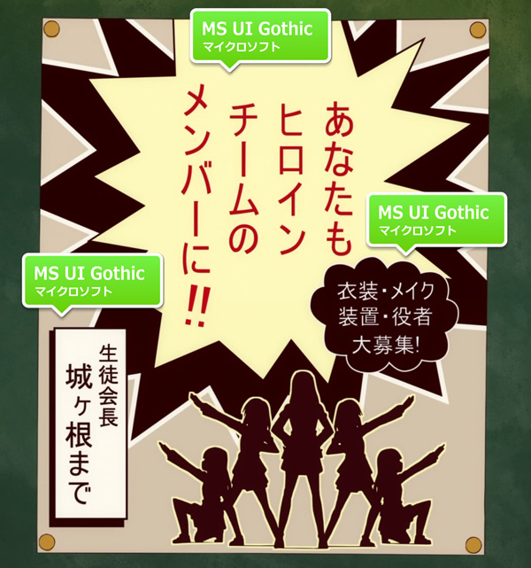 【アクションヒロイン チアフルーツ】第2話に出てきたメンバー募集ポスターのフォント