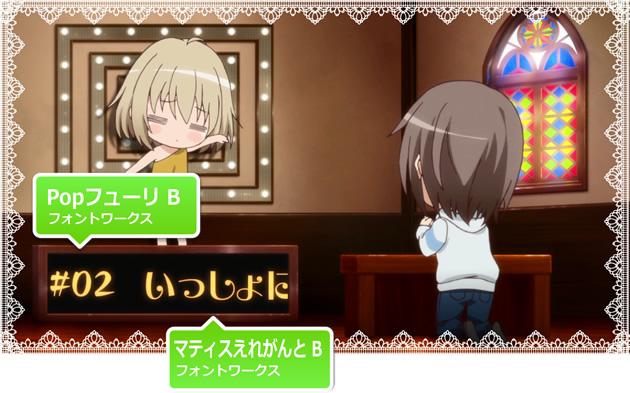 【天使の3P!】次回予告の字幕フォント