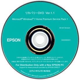 エプソンダイレクト製パソコン付属のリカバリーDVD