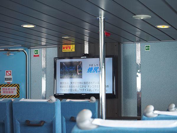 船内のテレビ