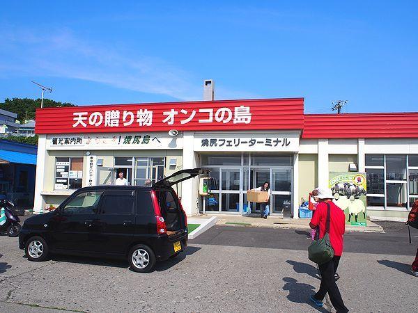 焼尻島に到着