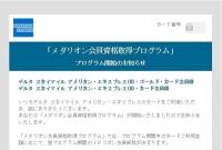 amex-end.jpg