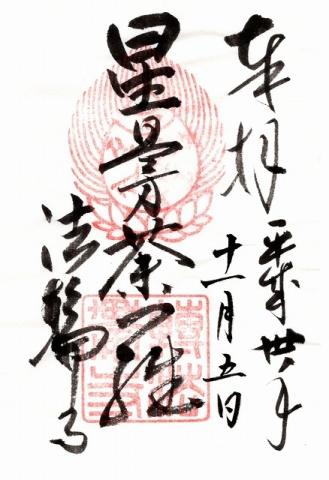 法輪寺・ご朱印