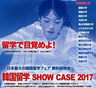 今年もやります!留学SHOW CASE2017!!
