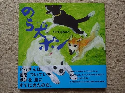 絵本 のら犬ボン1